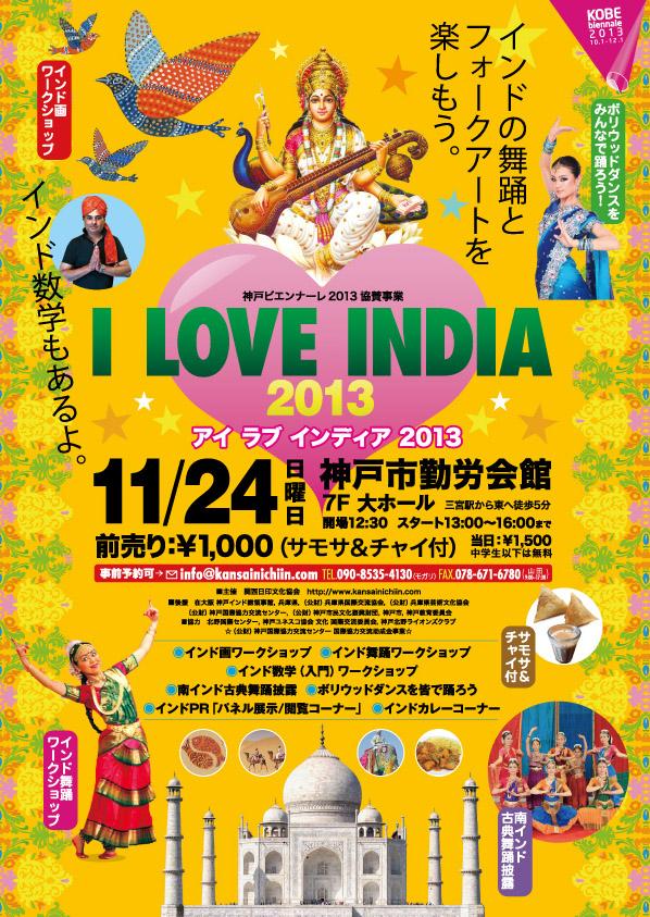 i-love-india-2013_OMOTE