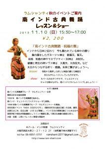 南インド古典舞踊イベントチラシ