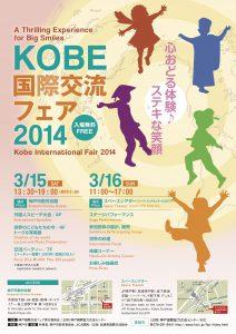 fair2014