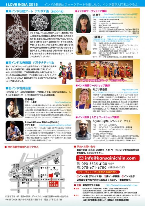 日印文化講演会-URA