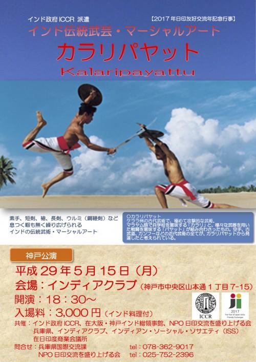 カラリパヤット神戸公演