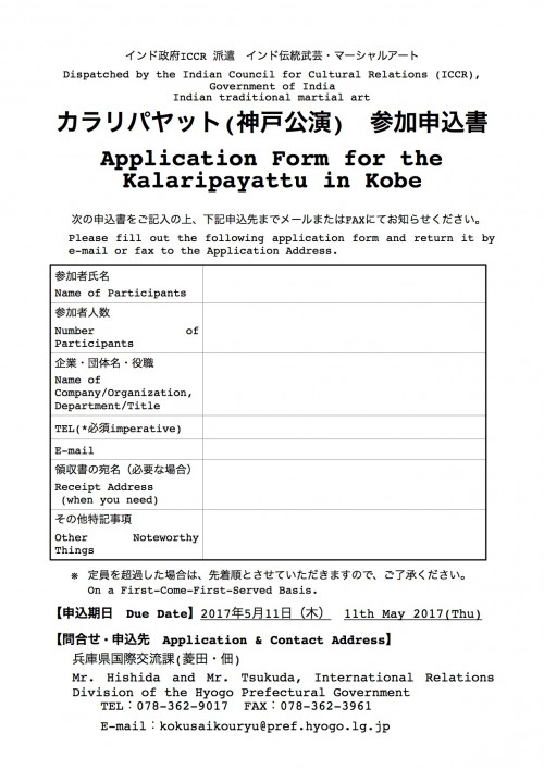 02_カラリパヤット申込書-04