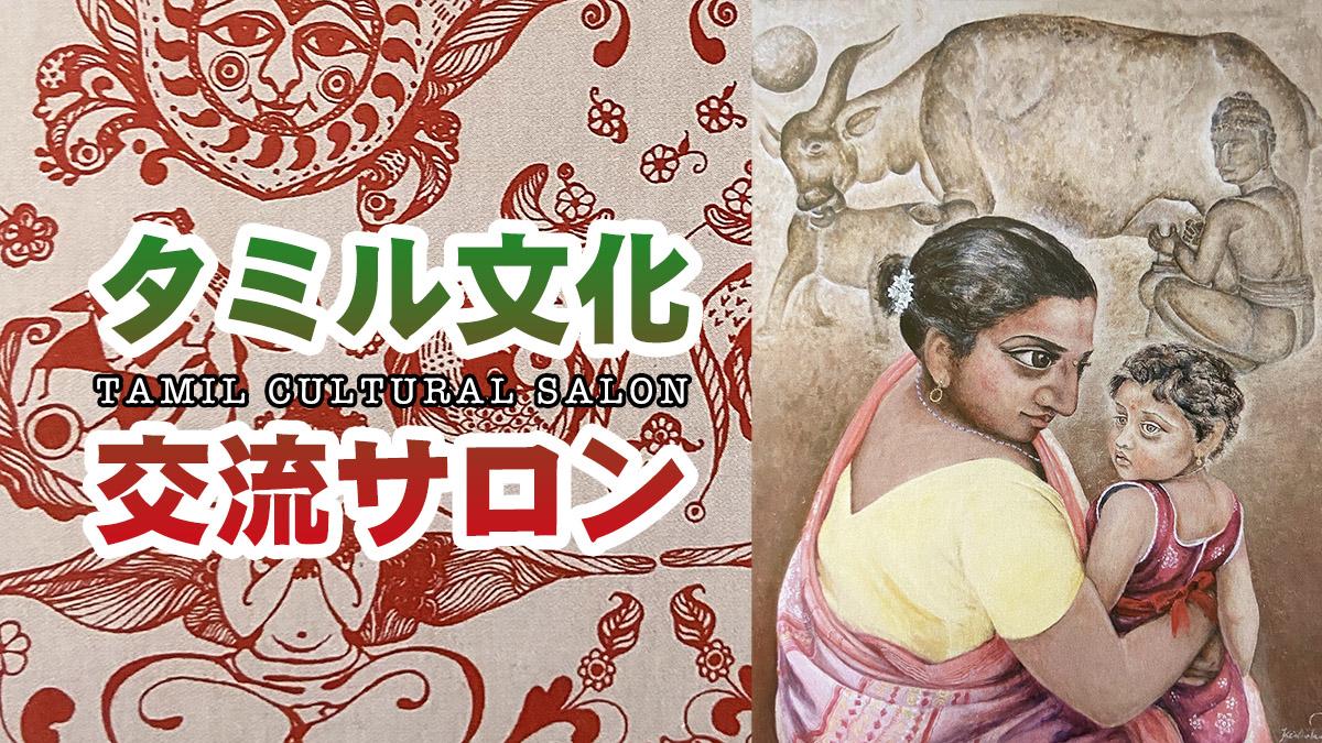 タミル文化交流サロン