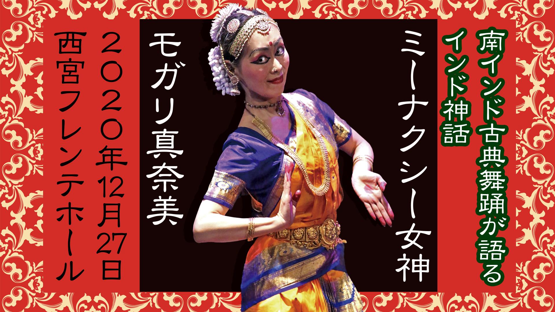 ミーナクシー女神-モガリ真奈美公演動画